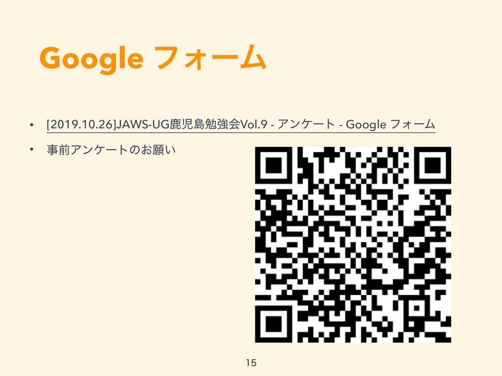 Google ϑΥʔϜ • [2019.10.26]JAWS-UGࣛౡษڧձVol.9 - ...