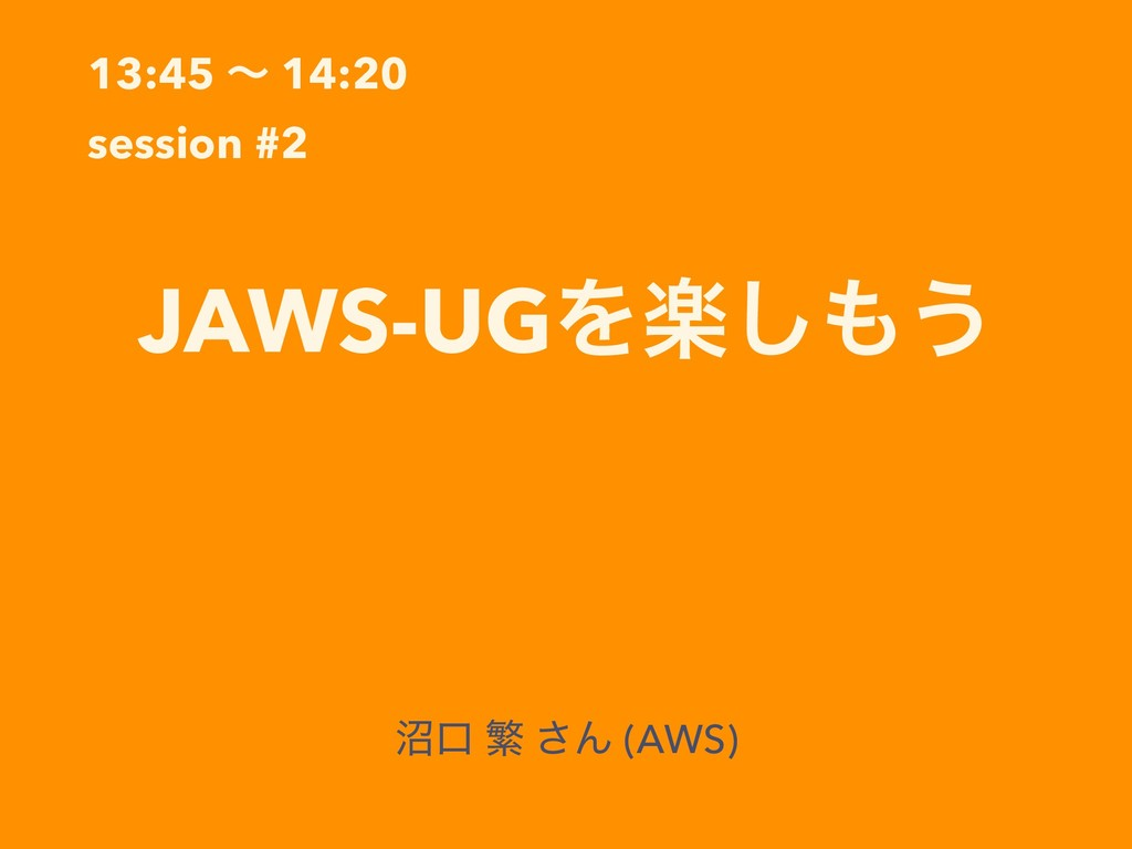 13:45 ʙ 14:20 session #2 JAWS-UGΛָ͠΋͏ পޱ ൟ ͞Μ (...
