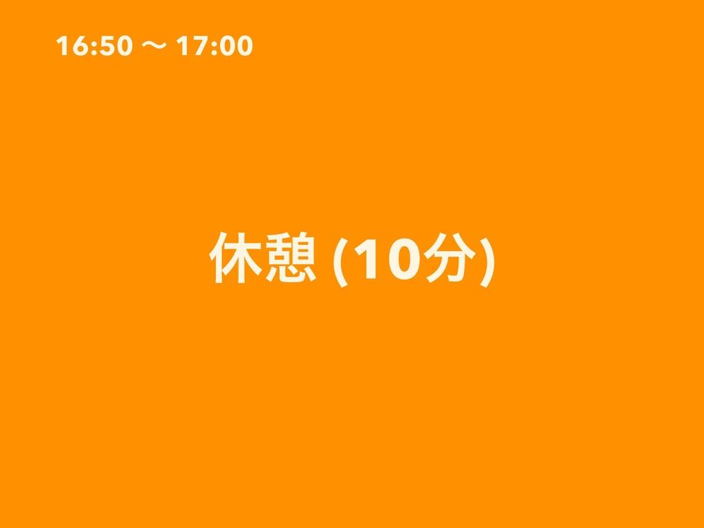 16:50 ʙ 17:00 ٳܜ (10)
