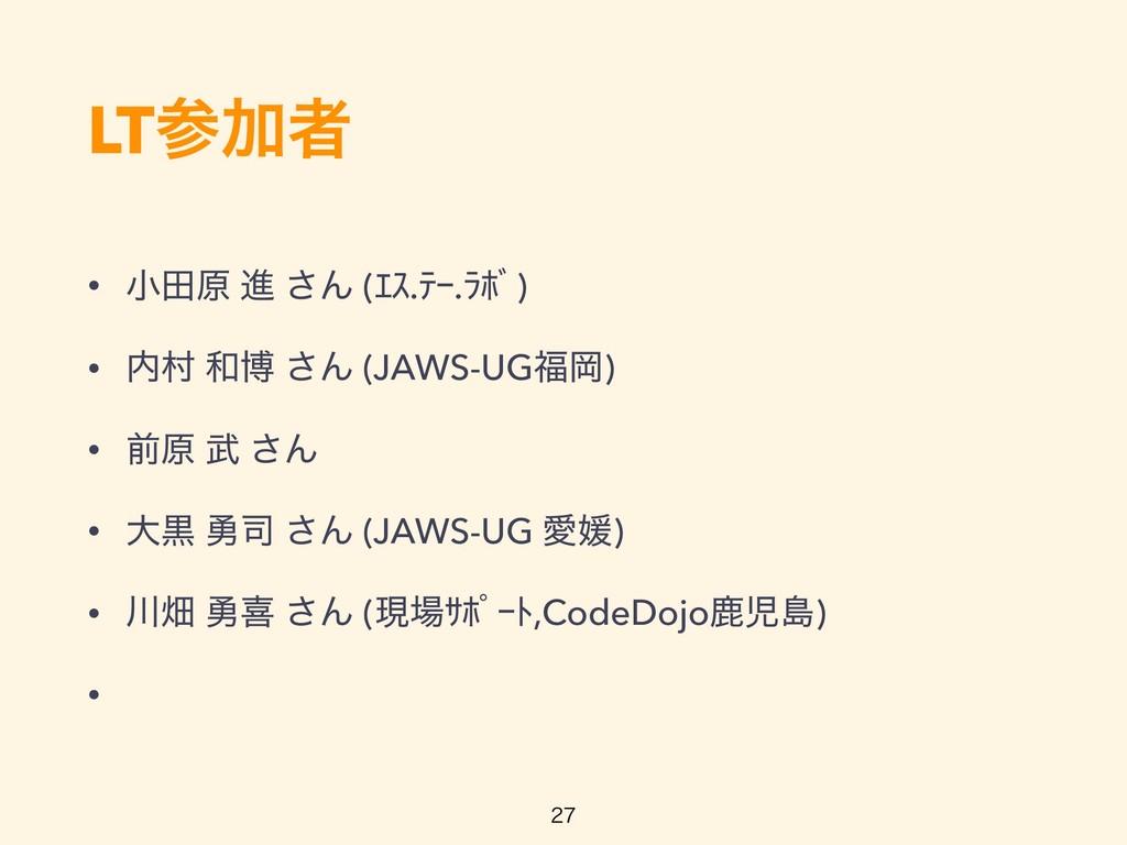 LTՃऀ • খాݪ ਐ ͞Μ (Śţ.ũŖ.ŽŴƄ) • ଜ ത ͞Μ (JAWS-U...