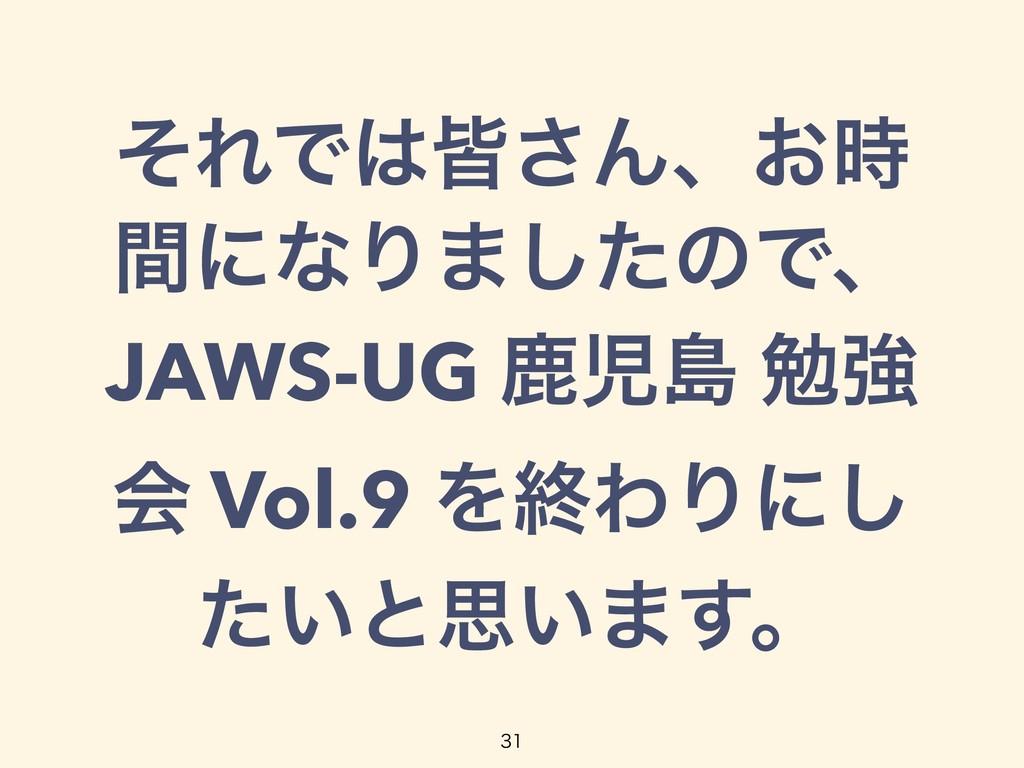 ͦΕͰօ͞Μɺ͓ ؒʹͳΓ·ͨ͠ͷͰɺ JAWS-UG ࣛౡ ษڧ ձ Vol.9 Λऴ...