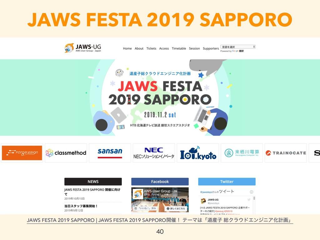 JAWS FESTA 2019 SAPPORO JAWS FESTA 2019 SAPPORO...