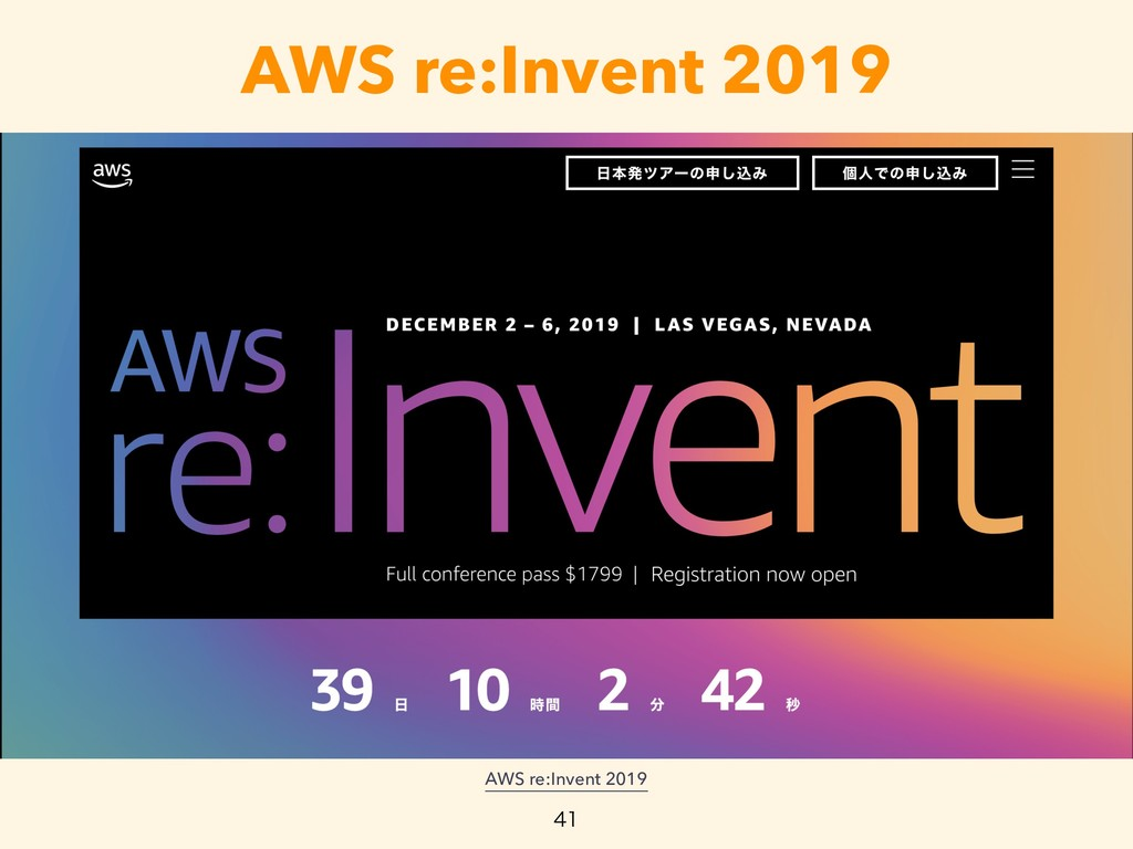 AWS re:Invent 2019 AWS re:Invent 2019