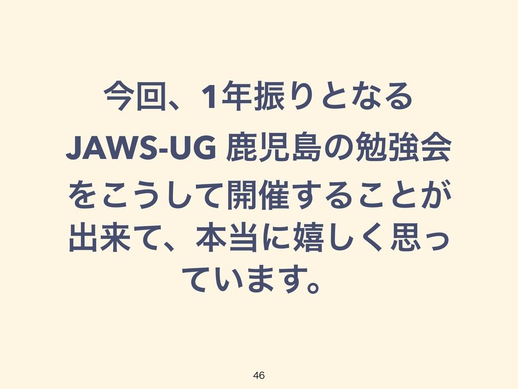 ࠓճɺ1ৼΓͱͳΔ JAWS-UG ࣛౡͷษڧձ Λ͜͏ͯ͠։࠵͢Δ͜ͱ͕ ग़དྷͯɺຊʹ...