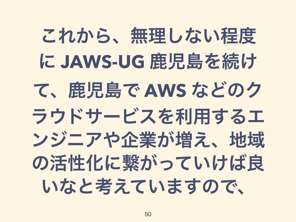 ͜Ε͔Βɺແཧ͠ͳ͍ఔ ʹ JAWS-UG ࣛౡΛଓ͚ ͯɺࣛౡͰ AWS ͳͲͷΫ ϥ...