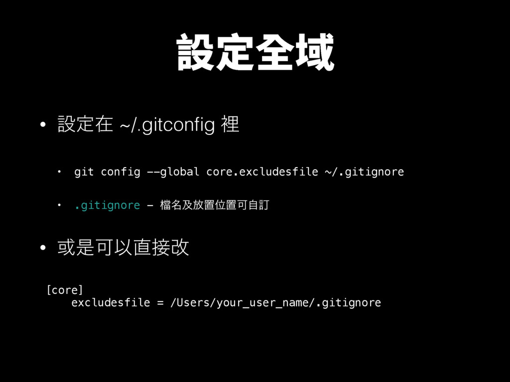 鏤㹁㚖 • ઃఆࡏ ~/.gitconfig ཫ • git config --global ...