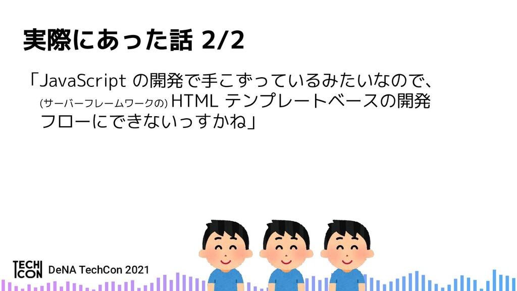 「JavaScript の開発で手こずっているみたいなので、  (サーバーフレームワークの) ...