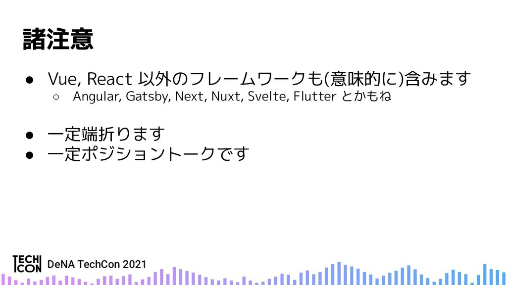 ● Vue, React 以外のフレームワークも(意味的に)含みます ○ Angular, G...