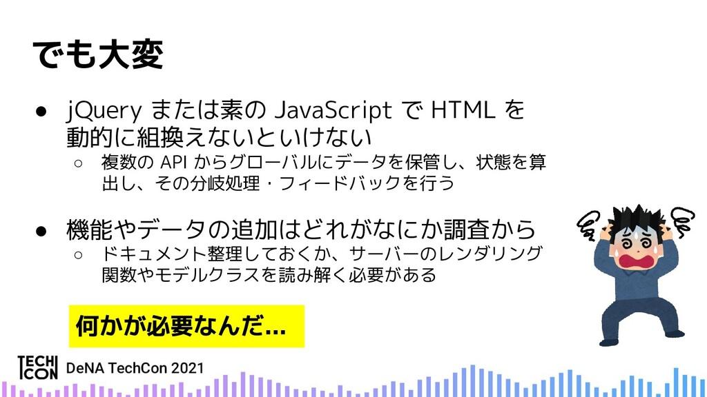 ● jQuery または素の JavaScript で HTML を 動的に組換えないといけな...