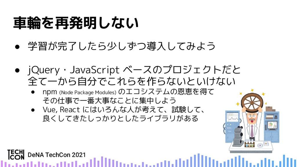 ● 学習が完了したら少しずつ導入してみよう ● jQuery・JavaScript ベースのプ...