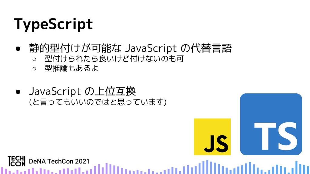● 静的型付けが可能な JavaScript の代替言語 ○ 型付けられたら良いけど付けないの...