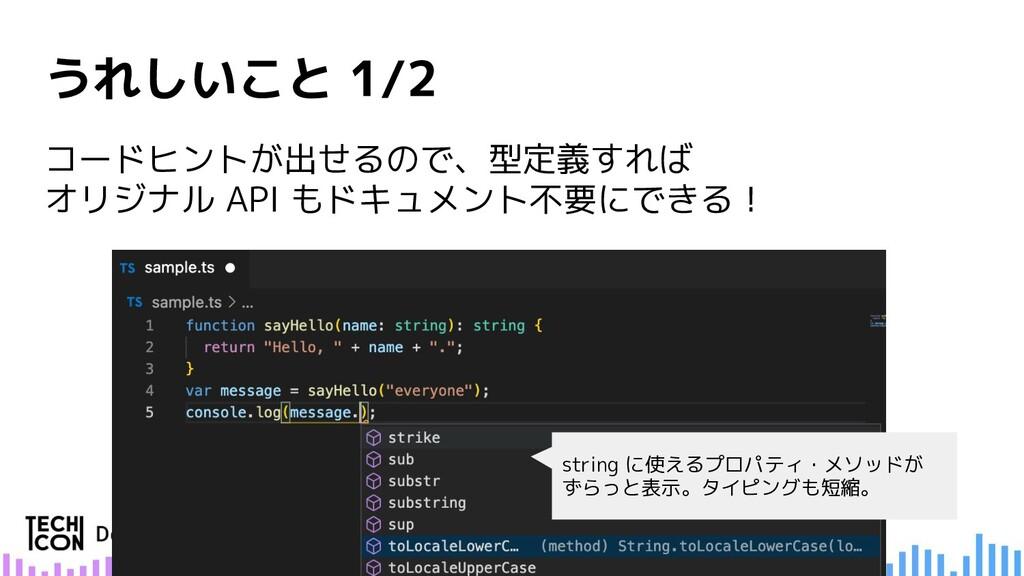 コードヒントが出せるので、型定義すれば オリジナル API もドキュメント不要にできる! st...