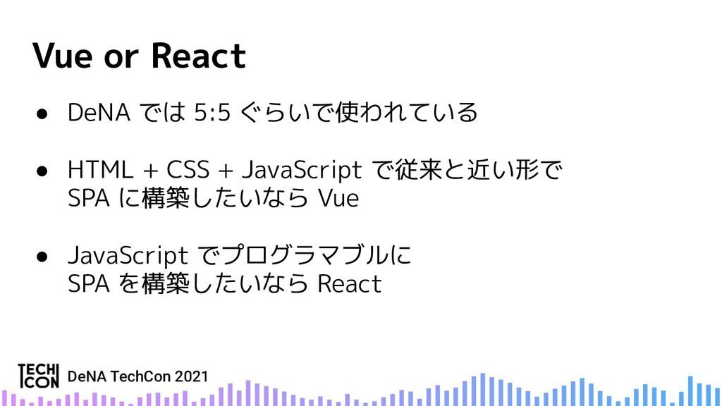 ● DeNA では 5:5 ぐらいで使われている ● HTML + CSS + JavaScr...