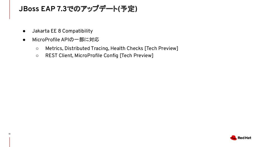 ● Jakarta EE 8 Compatibility ● MicroProfile APIの...