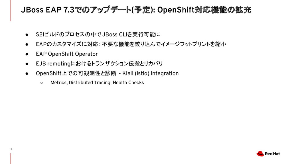 ● S2Iビルドのプロセスの中で JBoss CLIを実行可能に ● EAPのカスタマイズに対...