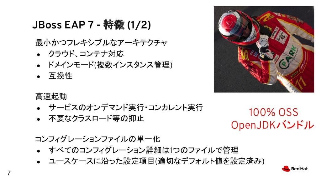 7 JBoss EAP 7 - 特徴 (1/2) 最小かつフレキシブルなアーキテクチャ ● ク...