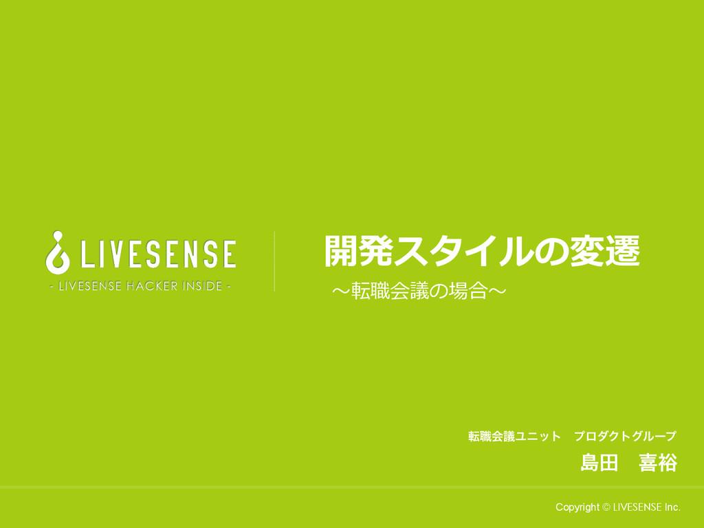 స৬ձٞϢχοτɹϓϩμΫτάϧʔϓ Copyright © LIVESENSE Inc. ౡ...