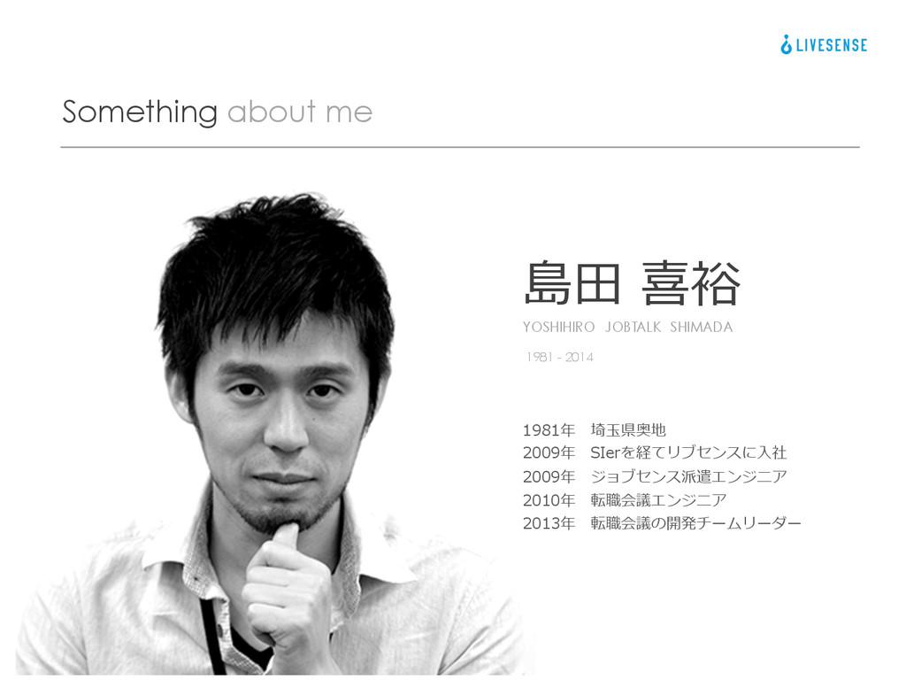 Something about me 1981年年 埼⽟玉県奥地 2009年年 SIerを...