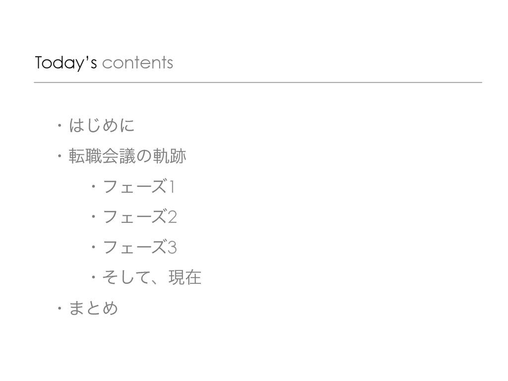 Today's contents ɾ͡Ίʹ ɾస৬ձٞͷي ɹɹɾϑΣʔζ1 ɹɹɾϑΣʔ...