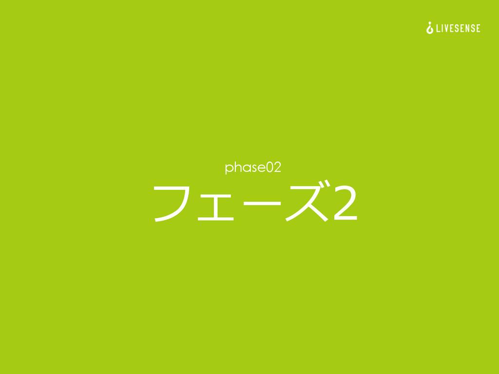 フェーズ2 phase02