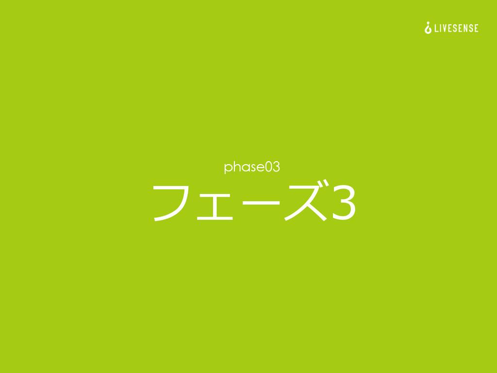 フェーズ3 phase03