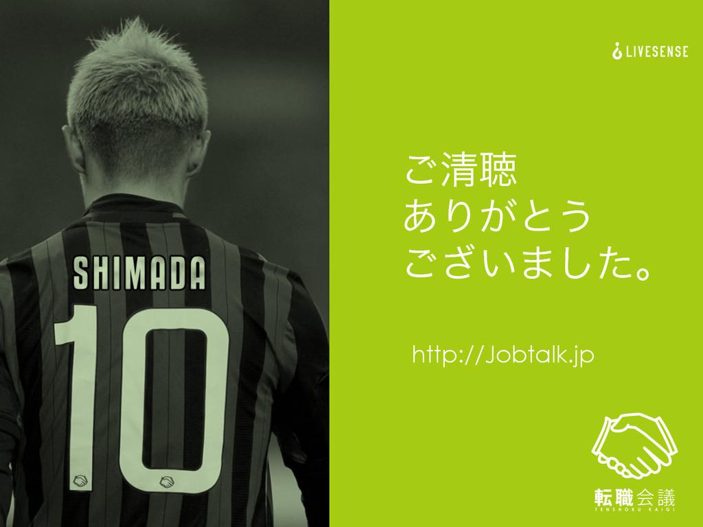 http://Jobtalk.jp ͝ਗ਼ௌ ͋Γ͕ͱ͏ ͍͟͝·ͨ͠ɻ