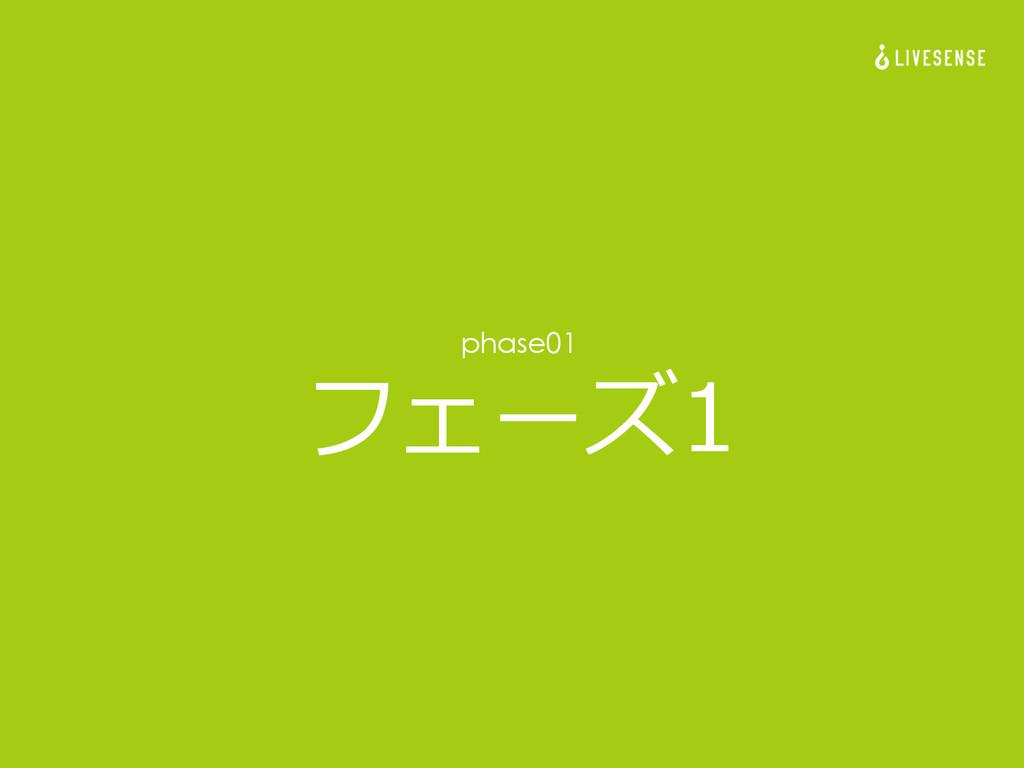 フェーズ1 phase01