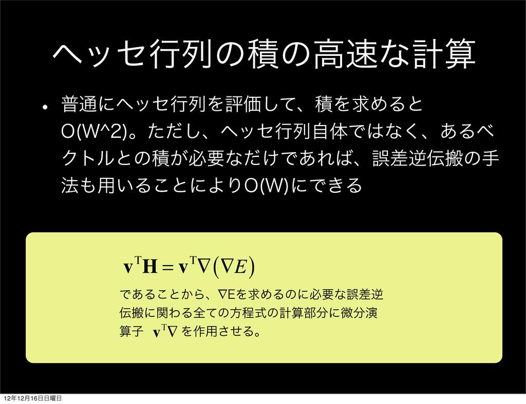 ϔοηߦྻͷੵͷߴͳܭ w ී௨ʹϔοηߦྻΛධՁͯ͠ɺੵΛٻΊΔͱ 0 8? ɻͨͩ͠...