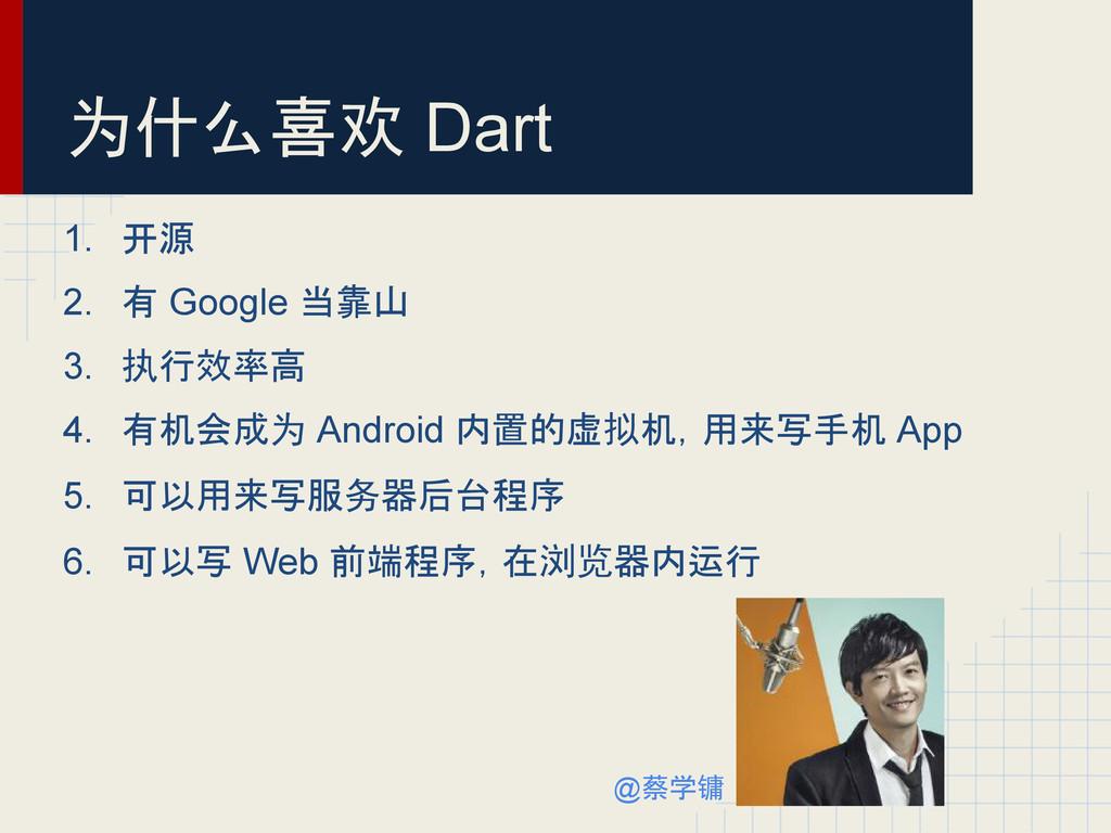 为什么喜欢 Dart 1. 开源 2. 有 Google 当靠山 3. 执行效率高 4. 有机...