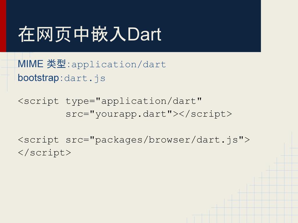 在网页中嵌入Dart MIME 类型:application/dart bootstrap:d...