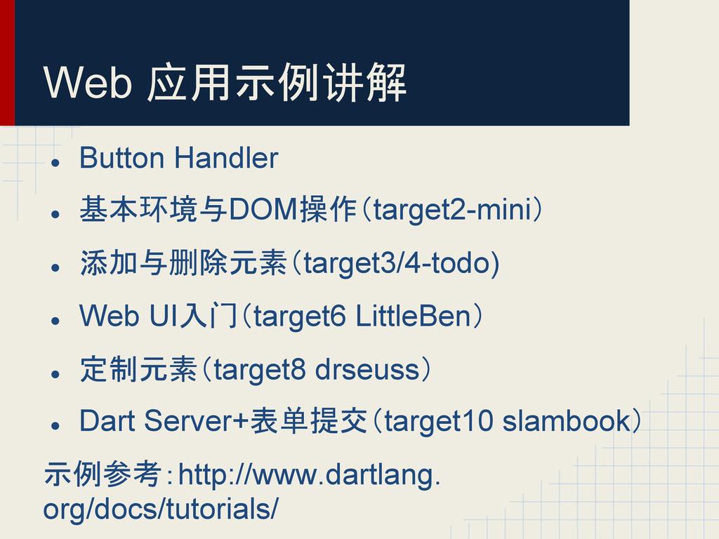 Web 应用示例讲解 ● Button Handler ● 基本环境与DOM操作(target...