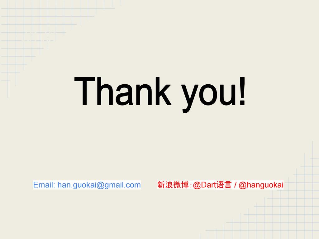 谢谢!Q & A Email: han.guokai@gmail.com 新浪微博:@Dart...