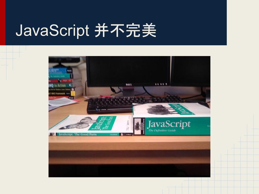 JavaScript 并不完美