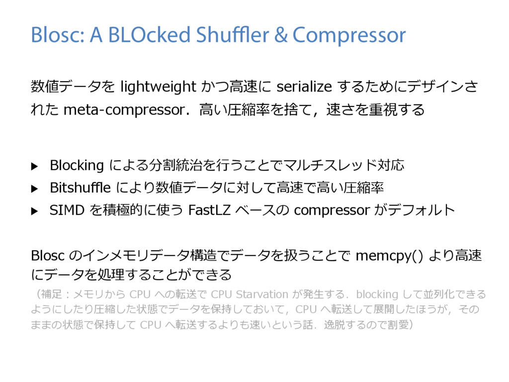 Blosc: A BLOcked Shuffler & Compressor 数値データを lig...