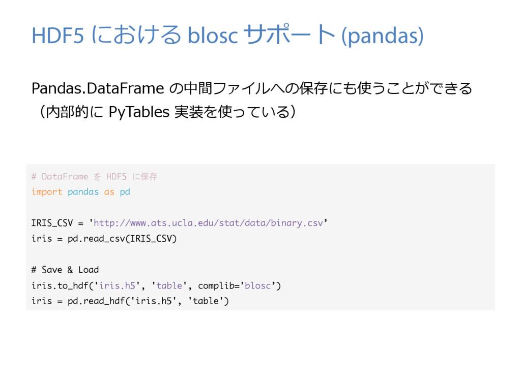 HDF5 における blosc サポート (pandas) Pandas.DataFrame ...