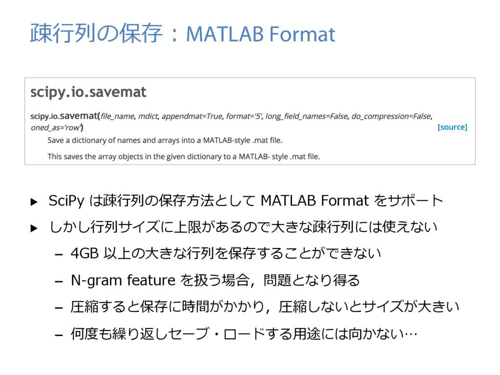 疎⾏列の保存:MATLAB Format ▶ SciPy は疎⾏列の保存⽅法として MATL...