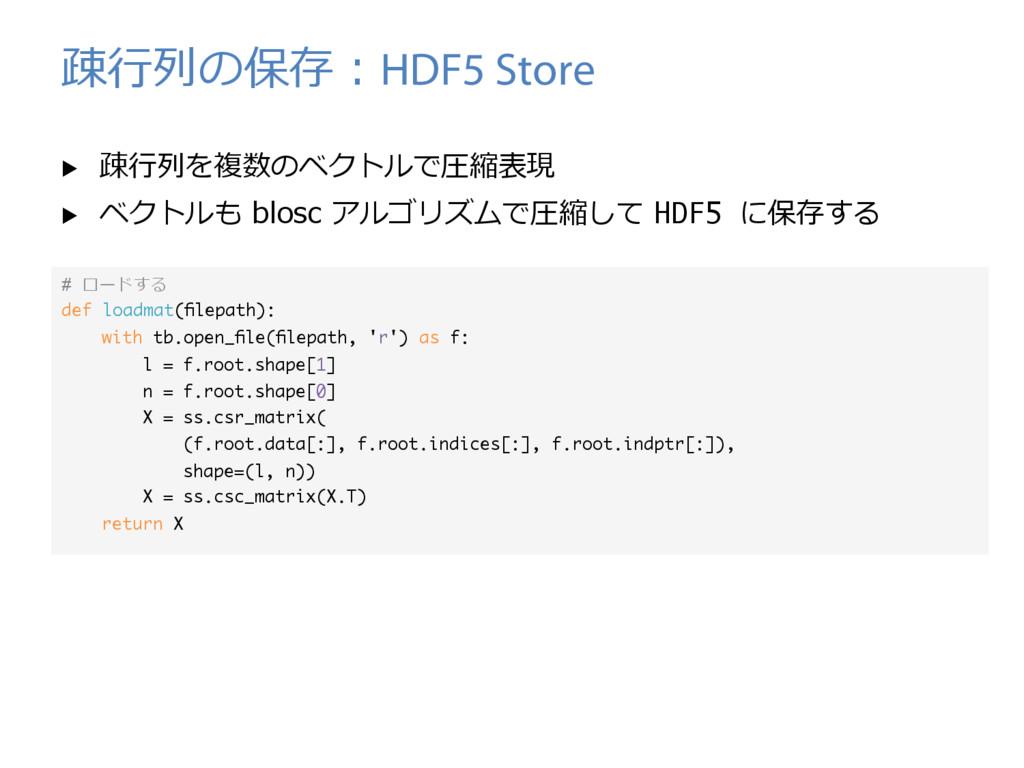 疎⾏列の保存:HDF5 Store ▶ 疎⾏列を複数のベクトルで圧縮表現 ▶ ベクトルも ...