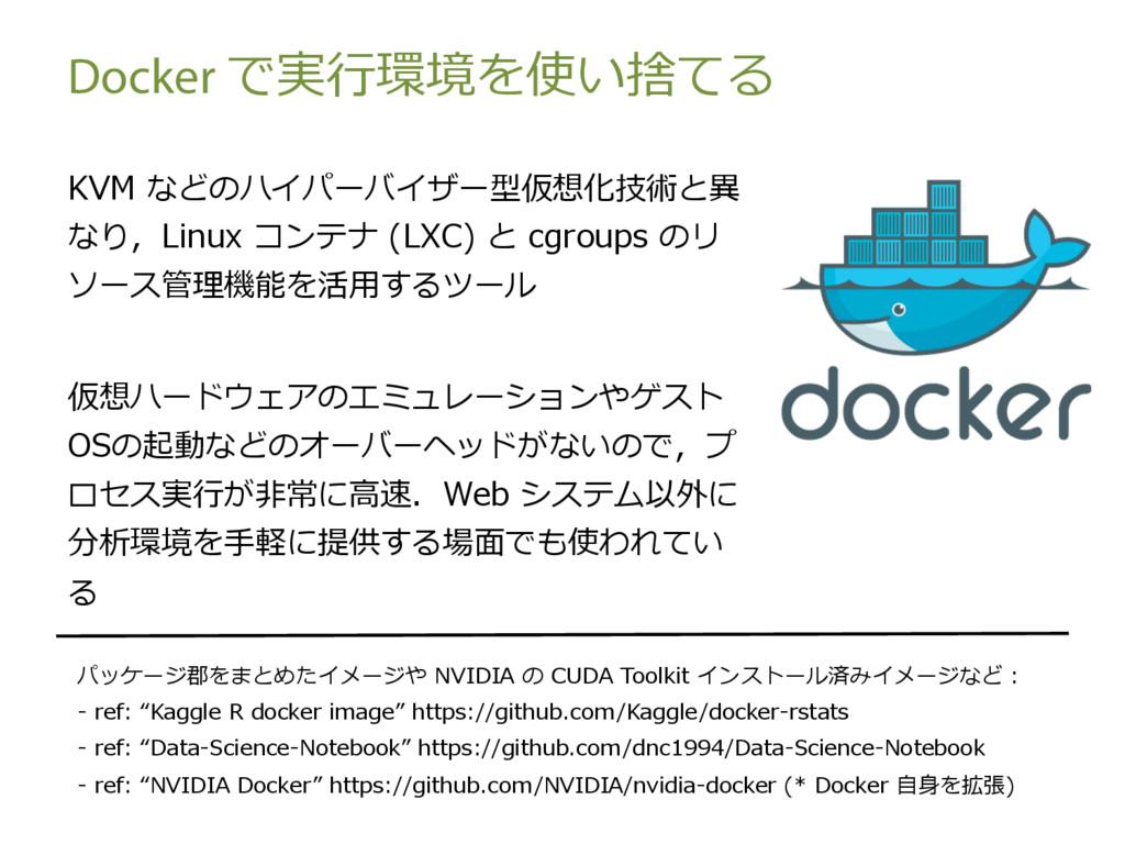 Docker で実⾏環境を使い捨てる KVM などのハイパーバイザー型仮想化技術と異 なり,L...