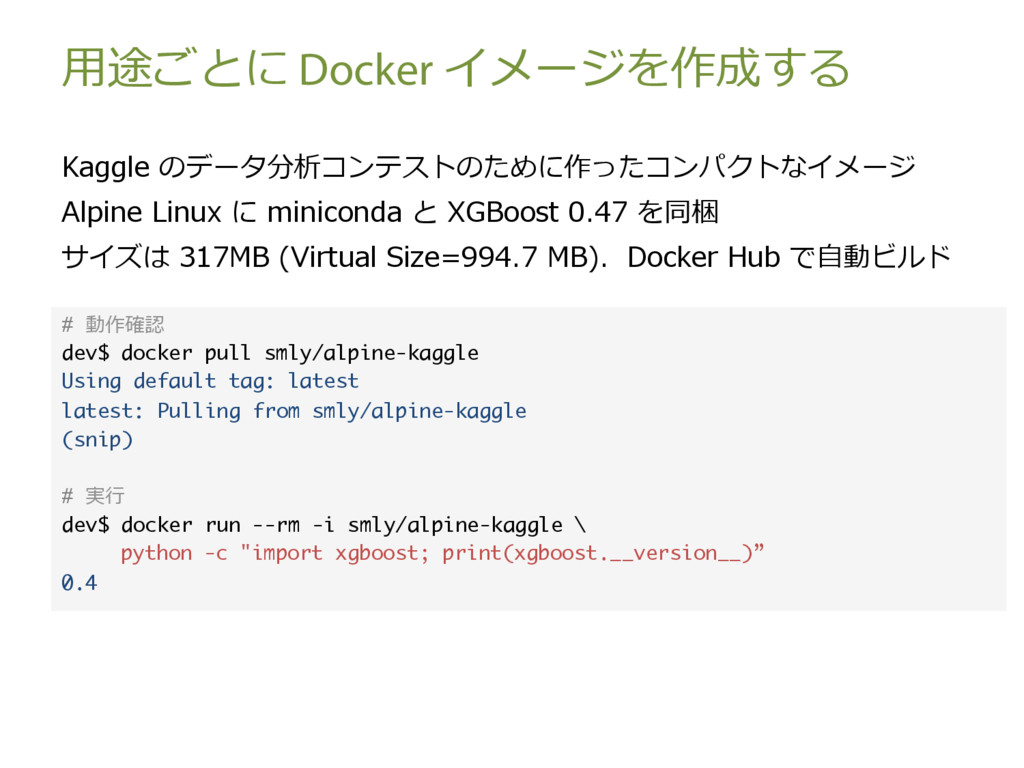 ⽤途ごとに Docker イメージを作成する Kaggle のデータ分析コンテストのために作っ...