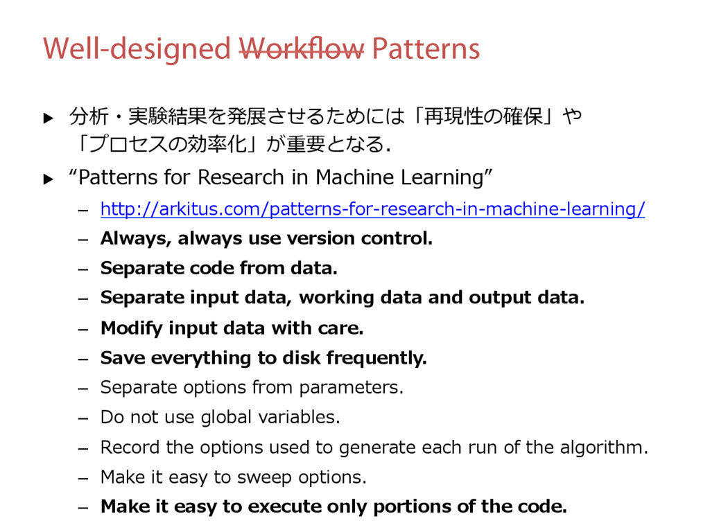 Well-designed Workflow Patterns ▶ 分析・実験結果を発展させ...