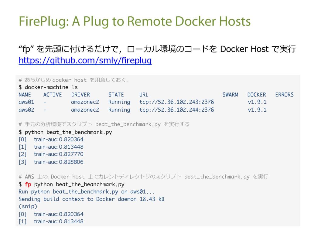 FirePlug: A Plug to Remote Docker Hosts # あらかじめ...