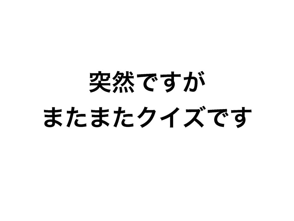 ಥવͰ͕͢ ·ͨ·ͨΫΠζͰ͢
