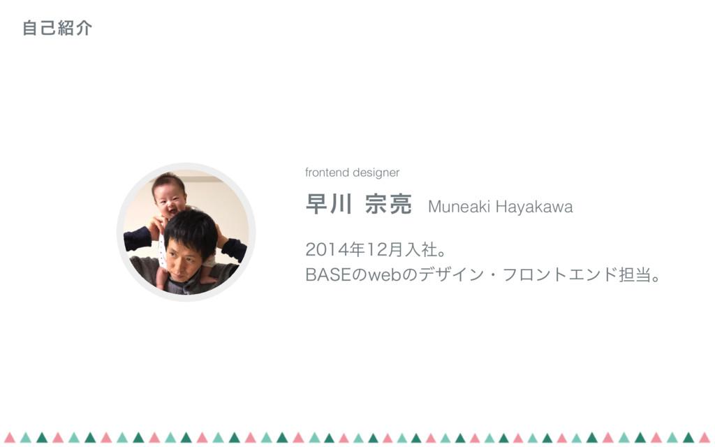 ࣗݾհ frontend designer Muneaki Hayakawa ૣफ྄ ...