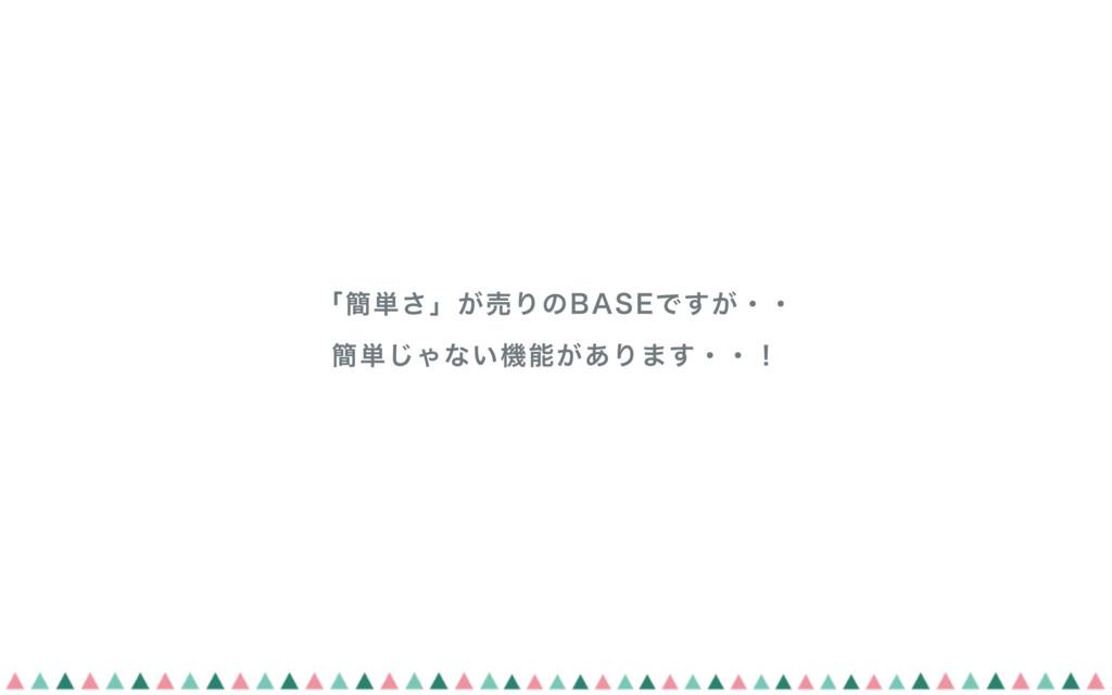 """ʮ؆୯͞ʯ͕ചΓͷ#""""4&Ͱ͕͢ɾɾ ؆୯͡Όͳ͍ػ͕͋Γ·͢ɾɾʂ"""