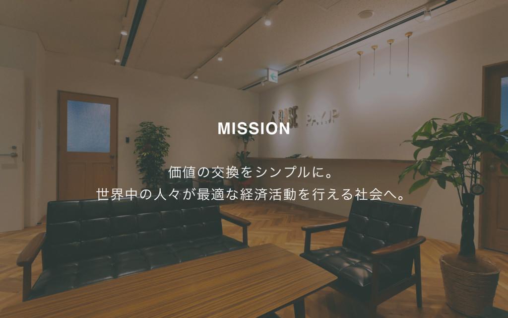 MISSION ՁͷަΛγϯϓϧʹɻ ੈքதͷਓʑ͕࠷దͳܦࡁ׆ಈΛߦ͑Δࣾձɻ