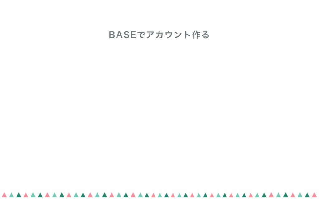 """#""""4&ͰΞΧϯτ࡞Δ"""