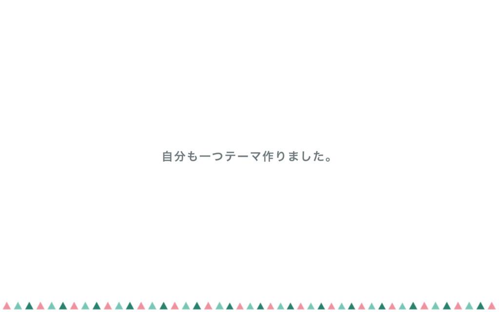ࣗҰͭςʔϚ࡞Γ·ͨ͠ɻ
