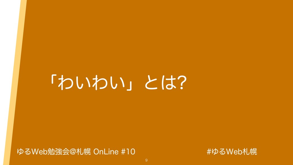 ΏΔ8FCຈ ΏΔ8FCษڧձ!ຈ0O-JOF 9 ʮΘ͍Θ͍ʯͱ