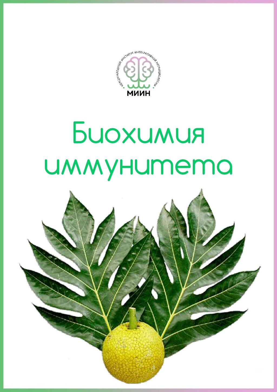 1 Биохимия иммунитета