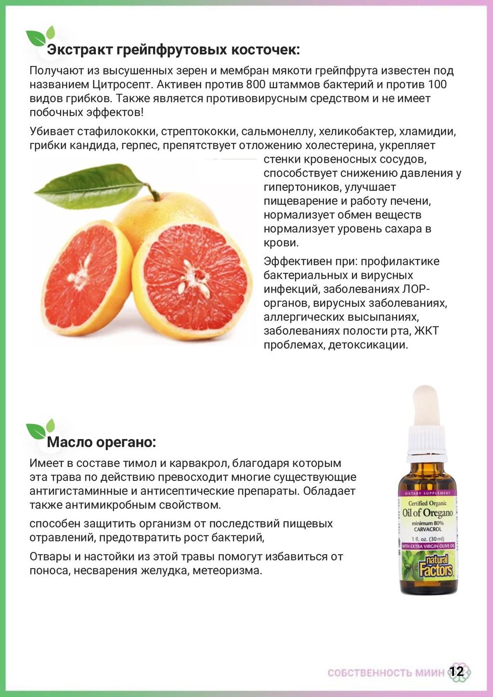 12 Экстракт грейпфрутовых косточек: Получают из...